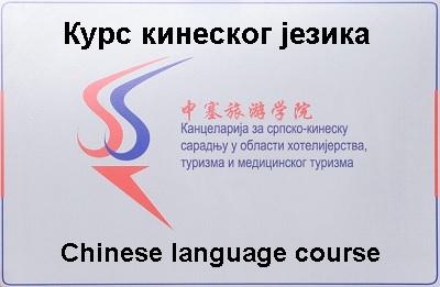 Курс кинеског језика